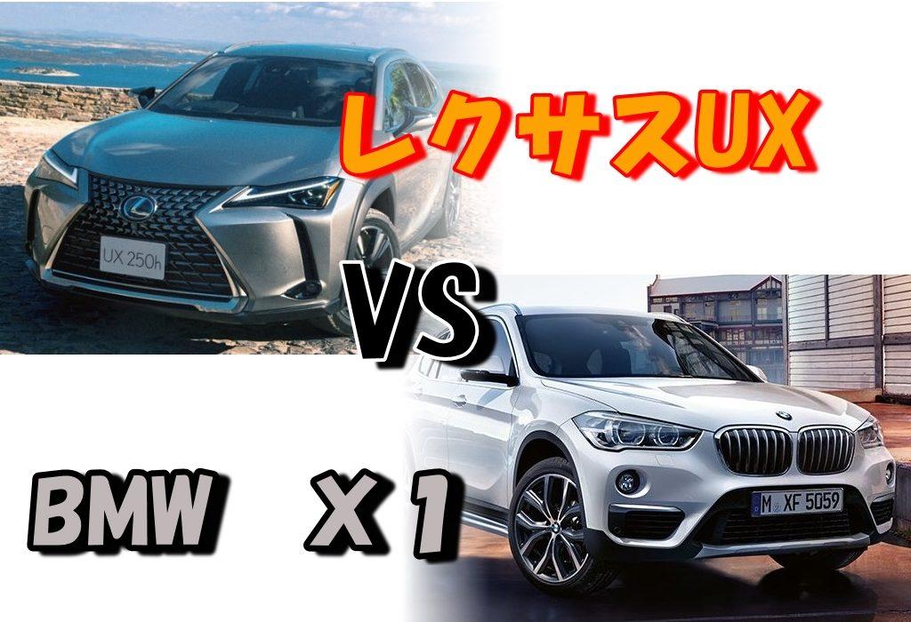 新型レクサスUX VS BMW X1徹底比較!どっちが勝る?