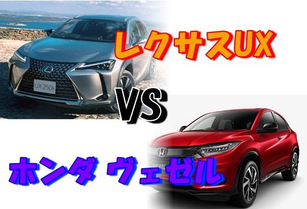 新型レクサスUX VS ホンダ・ヴェゼル 徹底比較!どっちが勝る?