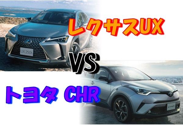 新型レクサスUX VS トヨタCHR 徹底比較!どっちが勝る?