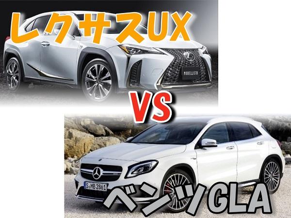 新型レクサスUX VS ベンツGLA 徹底比較!どっちが勝る?