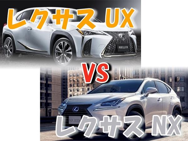 新型レクサスUX VS レクサスNX 徹底比較!どっちが勝る?