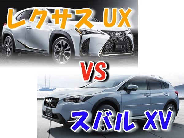 新型レクサスUX VS スバル・XV 徹底比較!どっちが勝る?