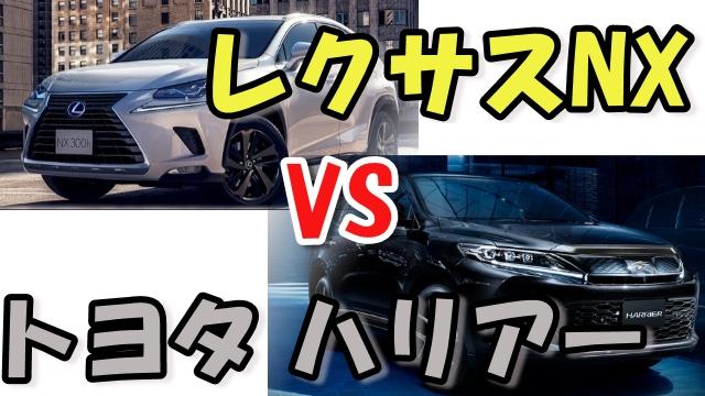 レクサスNX vs トヨタ・ハリアー比較!価格大きさ燃費はどっちが勝る?