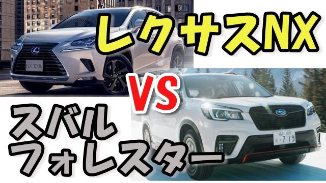 レクサスNX vs スバル・フォレスター比較!価格大きさ燃費はどっちが勝る?