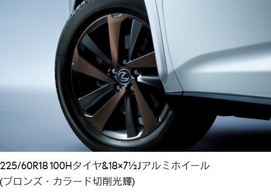 レクサスNXのタイヤサイズは?可能サイズアップ値とタイヤ交換方法