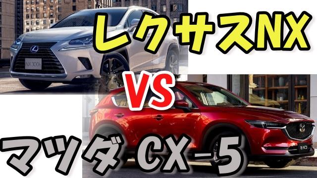 レクサスNX vs マツダCX5比較!価格大きさ燃費はどっちが勝る?
