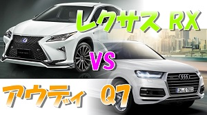 レクサスRX vs アウディQ7比較!価格大きさ燃費はどっちが勝る?