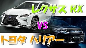 レクサスRX vs トヨタ・ハリアー比較!価格大きさ燃費はどっちが勝る?