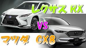 レクサスRX vs マツダCX8比較!価格大きさ燃費はどっちが勝る?
