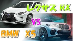 レクサスRX vs BMW・X5比較!価格大きさ燃費はどっちが勝る?