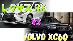 レクサスRX vs ボルボXC60比較!価格大きさ燃費はどっちが勝る?